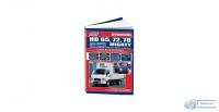 Hyundai НD 65, 72, 78, Mighty. (диз) Устройство, техническое обслуживание и ремонт