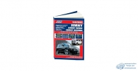 Suzuki Jimny /Jimny Wide /Jimny Sierra, с 1998г., прав. руль. Устройство, тех.обслуживание и ремонт
