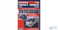 Hyundai Porter II Kia Bongo III с 2012 с диз. D4CB (2,5 Common Rail) серия ПРОФЕССИОНАЛ Ремонт.Экспл.ТО (+Каталог расходных з/ч. Характер. неисправ)