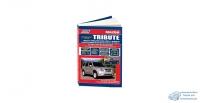 Mazda TRIBUTE 2000-07г., 2wd4wd/Рестайлинг с 2004г. Устр., тех. обслуживание и ремонт