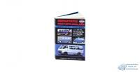 Nissan Vannet, SERENA, Urvan 1979-1993г (1/6)