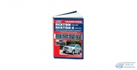 яSsangYong Rexton/включая рестайлинг, с 2002 г.в. Устройство, тех. обслуживание и ремонт