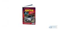 Toyota Ractis 2WD 4WD с 2005-2010г.(бенз) Автолюбитель. Устройство, тех. обслуж. и ремонт.