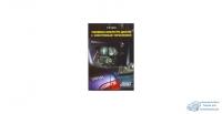 яТопливная аппаратура дизелей с электронным управлением ( 1/24)