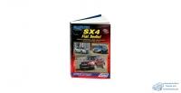 Suzuki SX4/Fiat Sedeci модели 2WD4WD с бенз.двигат., 1,6л (м16). ( 1/6)