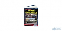 Toyota CROWN/Crown Majesta (1999-04) Toyota Aristo/Lexus GS3000 (1997-05) Устройство, тех. обслуж.