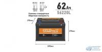 Аккумулятор Startex L2, 62Ач, CCA 560А, необслуживаемый