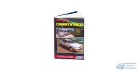 Toyota CAMRY VISTA 24WD, 4WS (1994-98г) д/д 3C-T, б/д 3S-FE, 4S-FE ( 1/10)