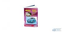 Toyota Passo/Daihatsu Boon с 2004г., 2WD4WD, с дв. 1KR-FE (1.0) и К3(1.3). Устр., тех. обслуж.