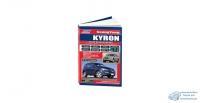 SsangYong Kyron с 2005/ рестайлинг с 2007г. Устройство, тех. обслуживание и ремонт