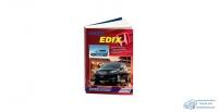 Honda EDIX. Модели 2WD и 4WD с 2004 г. (1/8)