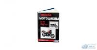 яМотоциклы Honda CB1(CB400F), CB 400 SUPER FOUR. Устройство, техническое обслуживание и ремонт