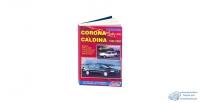 Toyota CORONA/CALDINA (24 WD) с 1992-02 г 2C, 2C-T, 4A-FE, 7A-FE, 3S-FE ( 1/6)