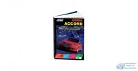 Honda Accord c 2008г. Серия Профессионал. Устройство, техническое обслуживание и ремонт