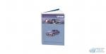 Nissan Skyline праворульн. мод. R34(2WD и 4WD) выпуска 1998 – 2001г., с бенз. дв. RB20DE, RB2 ( 1/8