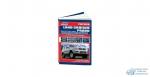 Toyota Land Cruiser Prado 120. с 2002, (бенз и диз) Серия Профессионал. Устройство,техн обсл и рем