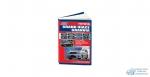 Toyota GRAND HIACE/GRANVIA. 2WD4WD 1995-2005 гг.с диз1KZ-TE (3,0 л) и бенз 5VZ-FE (3,4 л). Автолюб