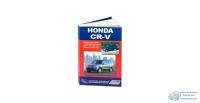 Honda CR-V с 2001г ( 1/6)