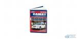 Toyota CAMRY с 2006 г., серия Автолюбитель. Устройство, тех. обслуживание и ремонт