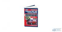 Daihatsu Terios/Be-Go/Toyota Rush с 2006г. (бенз) серия Автолюбитель. Устройство, тех. обл. Б ремонт