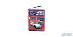 Toyota Corona Premio 2-4 WD 1996-2001г 2C-T, 3C-TE, 4A-FE, 7A-FE, 3S-FSE ( 1/8)
