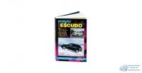 Suzuki ESCUDO с 2005г. (бенз). Устройство, тех. обсл. и ремонт