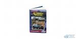 Toyota FJ Cruiser/4Runner с 06/02-09, (бенз) серия Автолюбитель. Устройство, тех обслуж и ремонт