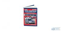 Mazda 626 / Capella (2WD4WD) (бенз.FP, FS) 1997-2002 ( 1/8)