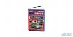 Toyota Prius с 2003 г.г. ( 1/6)