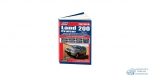 Toyota Land Cruiser 200 с 2007/2012 бенз. 1GR-FE(4,0)/1UR-FE(4,6)/2UZ-FE(4,7) серия ПРОФЕССИОНАЛ РемонтЭксплТО(2 части 872 стр.+Каталог расходных з/ч)