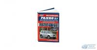 Mitsubishi Pajero IO (1998-2007г), Бензин, 4G93 MPI, 4G93 GDI, 4G94 GDI (1/6)