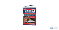 Toyota CARINA (1992-96) б/д 5A-FE, 4A-FE, 7A-FE, 3S-FE, 4S-FE, д/д 2C ( 1/8)