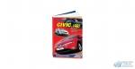 яHonda Civic 5D (2006-11) Устройство, техническое обслуживание и ремонт