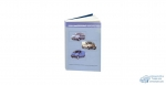 яNissan Primastar/ Opel Vivaro/ Renault Trafic с 2004г., Мод. X83 с бенз. дв. F4R. Устр., тех. обсл