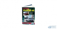 яHyundai Elantra HD с 2006 г. (бенз) G4FC Устройство, техническое обслуживание и ремонт