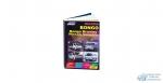 Mazda BONGO / Bongo Brawny/ Nissan Vanette модели 2WD4WD c 1999г. ( 1/6)