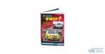 Suzuki SWIFT с 2004г, устройство (1/8)
