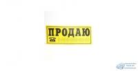 Наклейка Продаю желтая VRC 209 виниловая, без упаковки, размер 32*13,5 см