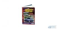 Honda Accord/Inspire с 2002/03 серия Автолюбитель. Устройство, тех. обслуживание и ремонт