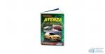 Mazda Atenza 2002-2007 г.г. ( 1/8)