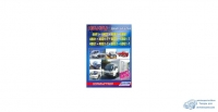 Isuzu Двигатели 4HF1,4HG1, 4BD1, 4BD1-T (1/20)