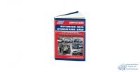 Mitsubishi диз. двиг. 4D56/4D56 EFI/4D56 DI-D(Common Rail)(2,5) и Hyundai Kia D4BF/D4BH TCI/COVEC-