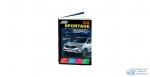 яKia Sportage с 2010г.в. серия Профессионал. Устройство, техническое обслуживание и ремонт