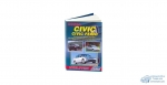 Honda CIVIC / Civic Ferio Праворульные модели 2WD4WD c 2001( 1/8)