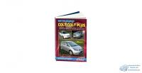 Mitsubishi Colt/Colt Plus с 2002/04 г. (праворул) серия Автолюбитель , устройство, тех. обслуживание и ремонт. ( 1/6)