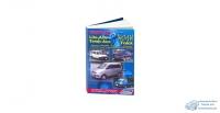Toyota Lite-Ace,Town-Ace,NOAH 2*4WD 1996-2004г 3S-FE, 5K, 7K, 7K-E, 2C, 3C-T, 3C-E, ( 1/8)