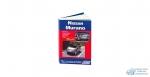 Nissan Murano, с 2008г. Серия Профессионал. Устройство, тех. обслуживание и ремонт