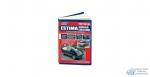 Toyota ESTIMA, EMINA, LUCIDA 1990-99г 2TZ-FE, 3C-T, 3C-TE ( 1/6)