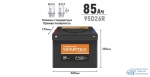 Аккумулятор Startex 95D26R, 85Ач, CCA 680А, необслуживаемый