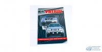 яNissan TERRANO, PATHFINDER с 1995г. Бензин VG33E модели R50, LR50 ( 1/8)